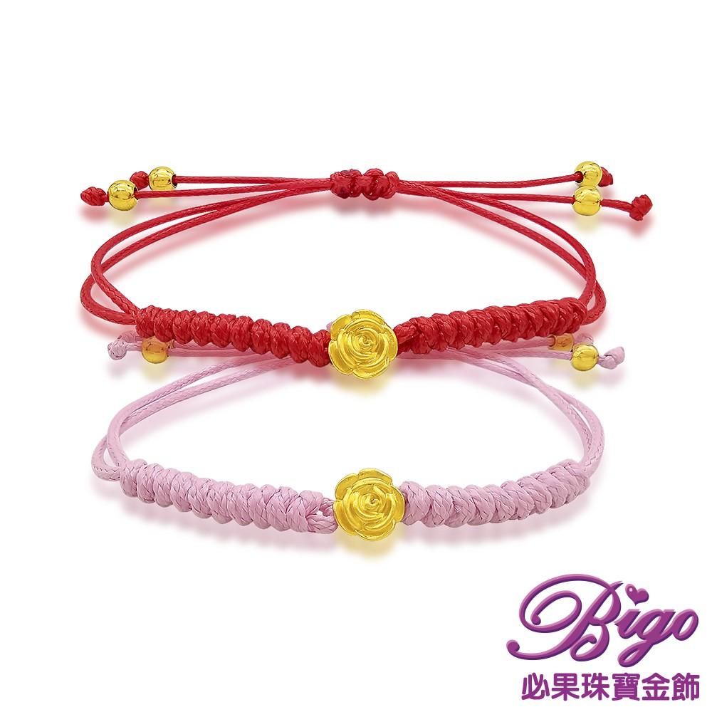 BIGO必果珠寶金飾 粉嫩玫瑰 999千足黃金轉運編繩手鍊(兩色可選/小孩可戴)