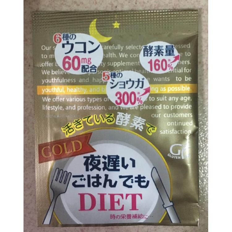 【買二送一】日本NIGHT DIET新谷酵素黃金加強版王樣限定夜遲夜間酵素30包一盒