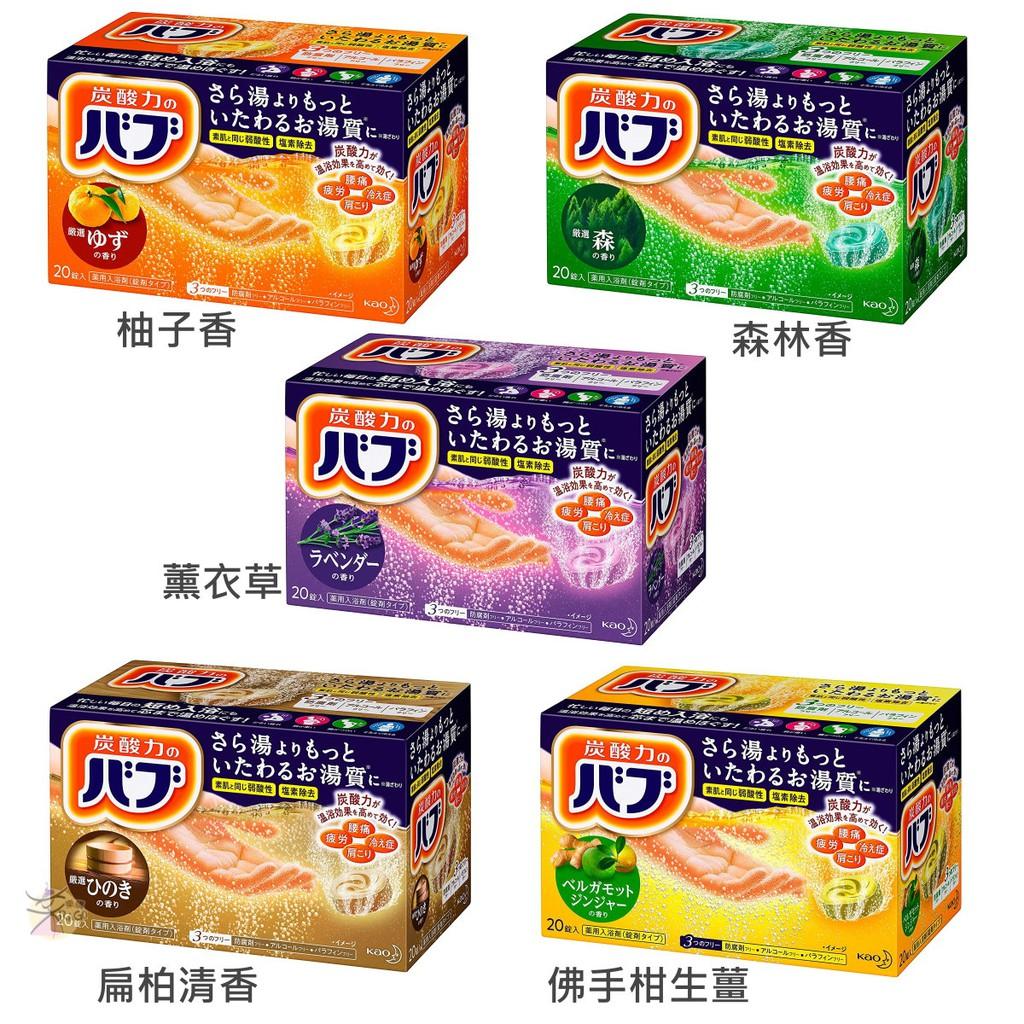 Kao 花王 香氛舒活碳酸入浴劑 20錠 【樂購RAGO】 日本製