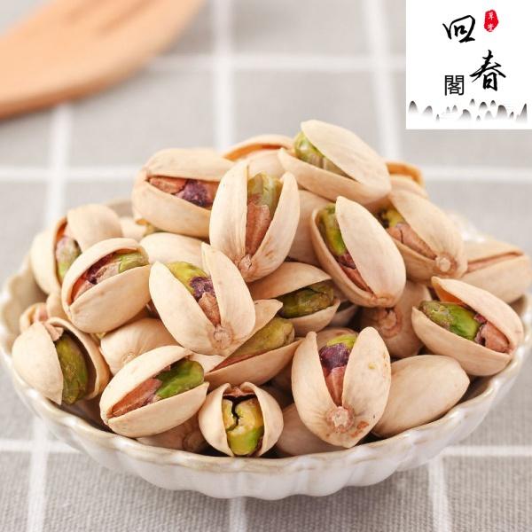 【新鮮精選】新貨鹽焗特大開心果500g無漂白乾果零食特產堅果原香味