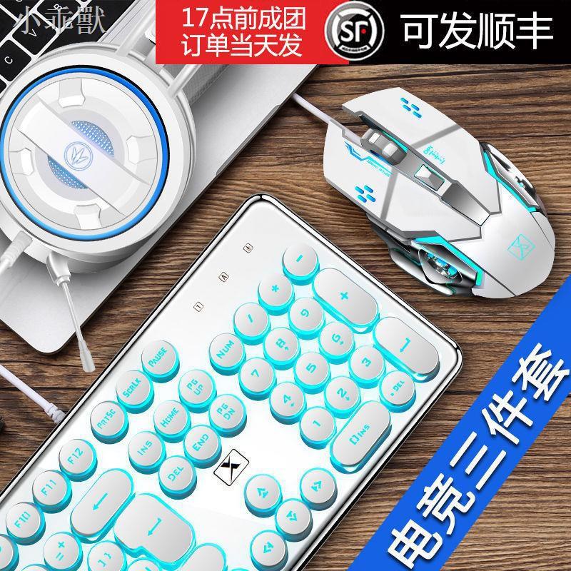 ◈真機械手感鍵盤鼠標套裝電競有線吃雞游戲鍵鼠家用電腦耳機三件套