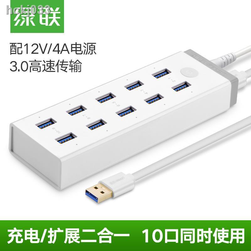 【現貨+免運】♗綠聯 USB3.0HUB帶電源10口高速擴展7口電腦USB3.0分線器集線器