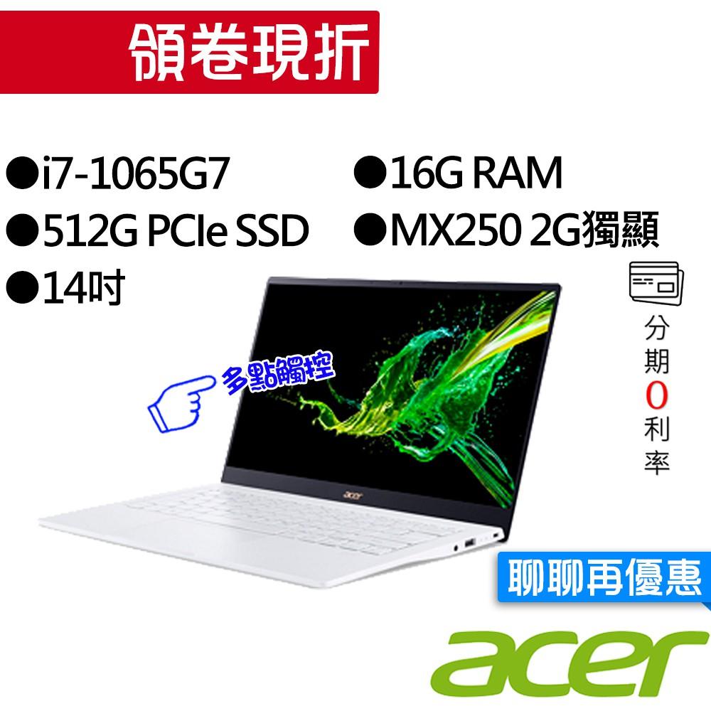 ACER 宏碁 SF514-54GT-770G I7/MX250 14吋 獨顯 觸控 輕薄筆電