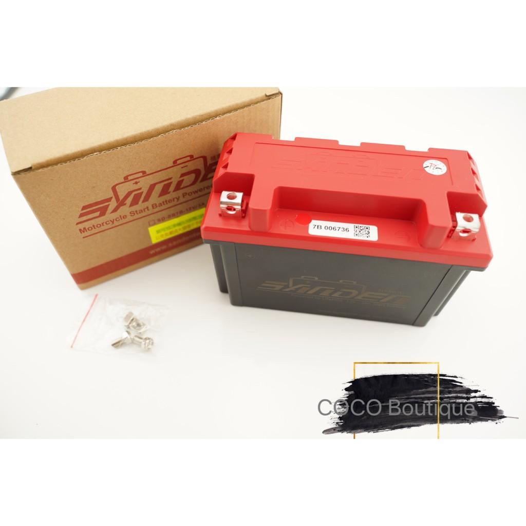 COCO精品 紅色閃電 SD-SB7B 7B 鋰鐵電池 適用 湯淺型號 YT7B-BS GT7B-BS FORCE 電瓶