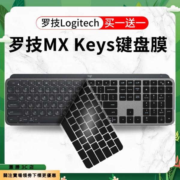 現貨適用Logitech羅技MX Keys鍵盤膜無線藍牙防塵雙模按鍵Craft保護套Hs