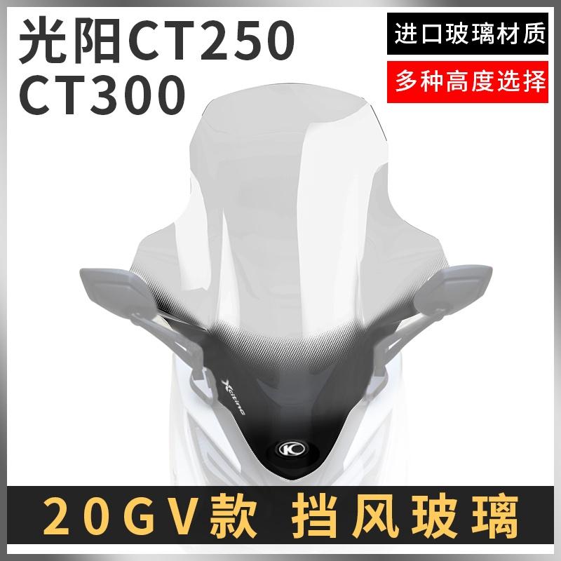 光陽賽艇CT250\CT300改裝加高擋風玻璃前擋風護胸風鏡進口20GV款