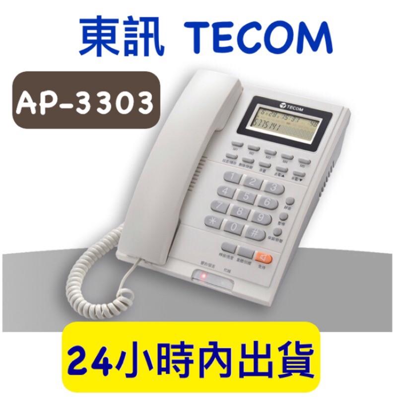 含稅附發票 東訊 TECOM AP-3303 顯示型電話單機 AP3303 電話 話機 公司電話 家用電話 電話單機