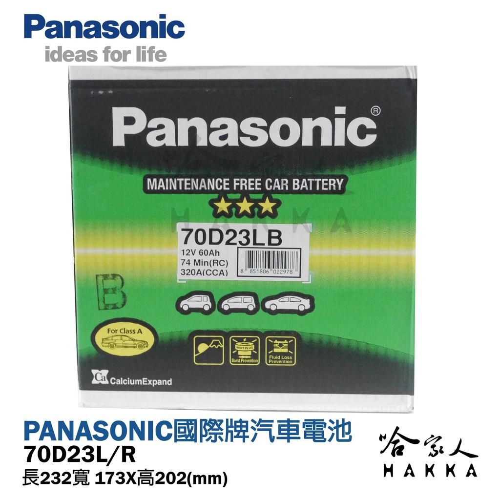 【 國際牌電池 】 70D23L 日本原廠專用 電池 汽車電瓶 55D23L 全新升級款 PANASONIC 哈家人