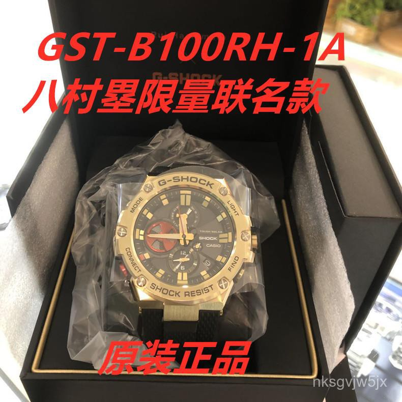 卡西歐 CASIO手錶GST-B100/D/B100G/X/XA-1/B100RH錶光能八村塁聯名