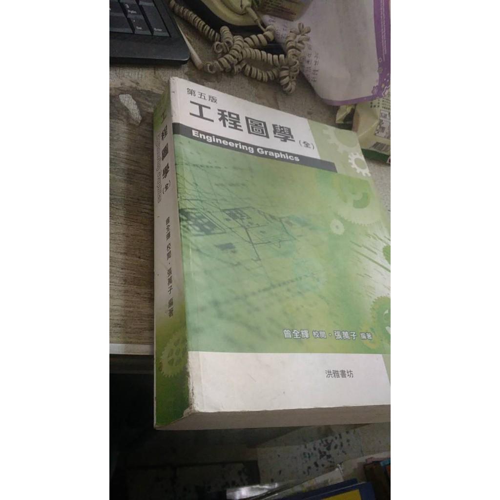 《工程圖學[第五版》ISBN:9868729246│洪雅│張萬子