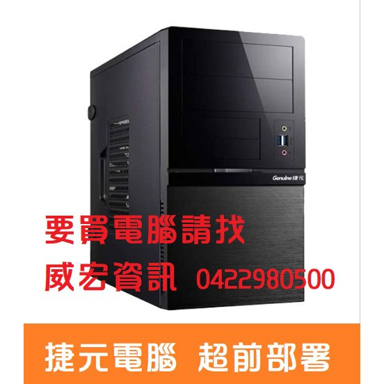 文書處理 上網 打作業 INTEL Pentium G5500 3.80 GHz 4GB 2核心 固態硬碟 跑的速度快
