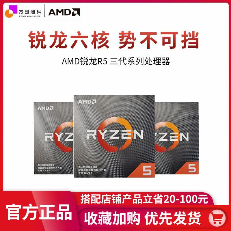 裝機精選~AMD銳龍三代R5 3500X 3600 3600X 3600XT盒裝主機電腦CPU處理器AM4