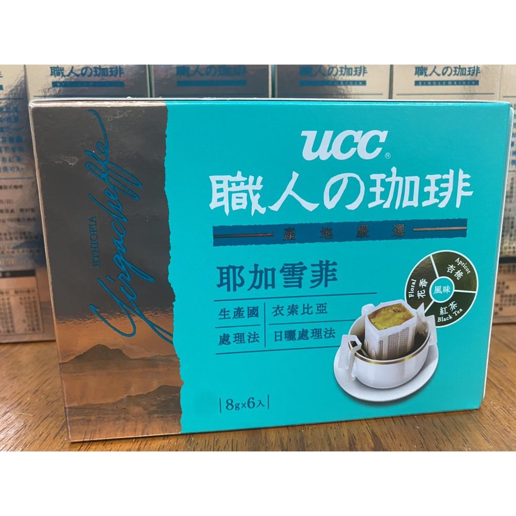 UCC職人的咖啡產地嚴選-耶加雪菲-買太多系列-濾掛式咖啡 8gx6入