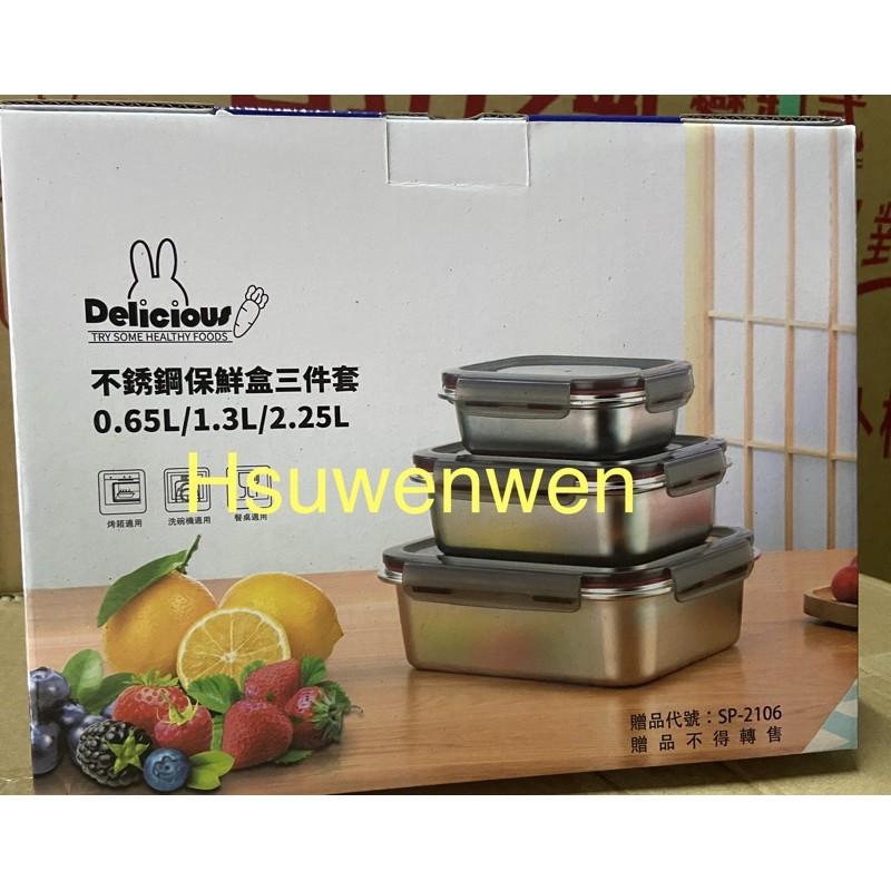 不鏽鋼保鮮盒3入組SP-2106 現貨