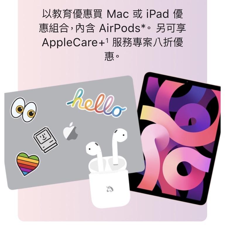 (只到9/27)2021蘋果Apple BTS 教育價代購iPad Macbook iMac(附airpods)