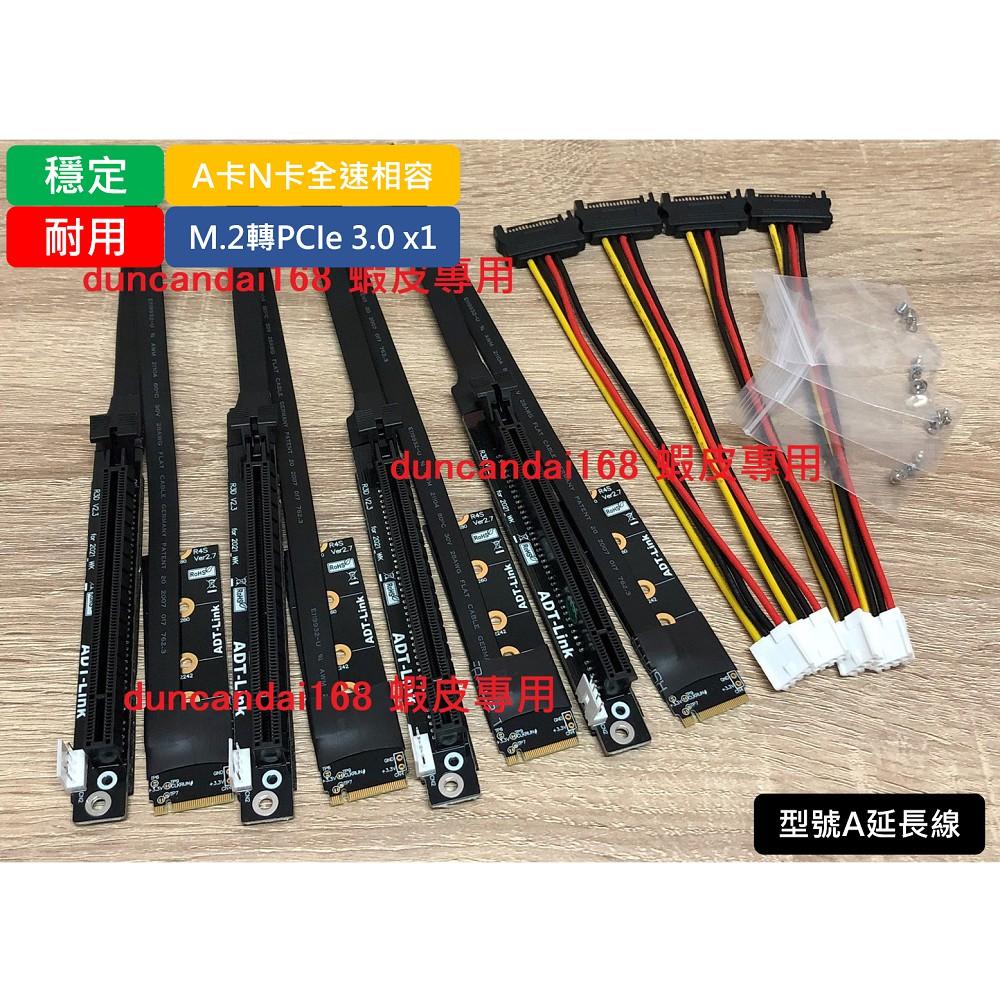 2021原廠ADT-Link RTX 3080 3090 3070 3060延長線 PCIe轉卡 軟排,礦工神器
