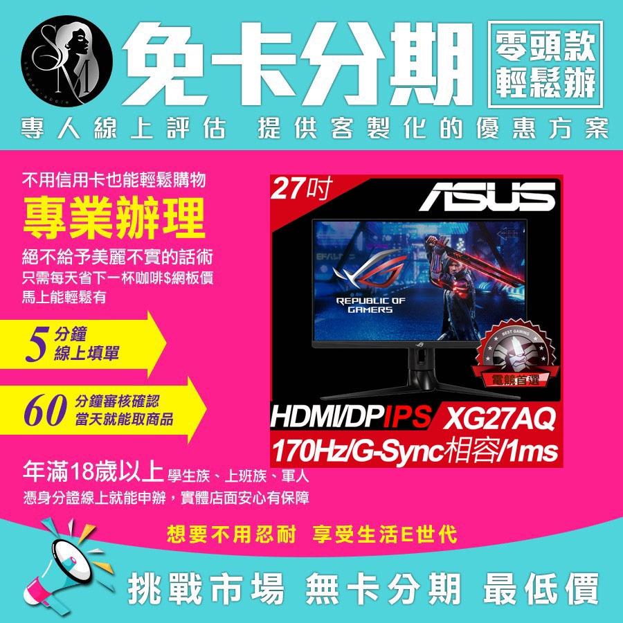 Asus ROG Strix XG27AQ 27吋2K電競螢幕 無卡分期 免卡分期【我最便宜】