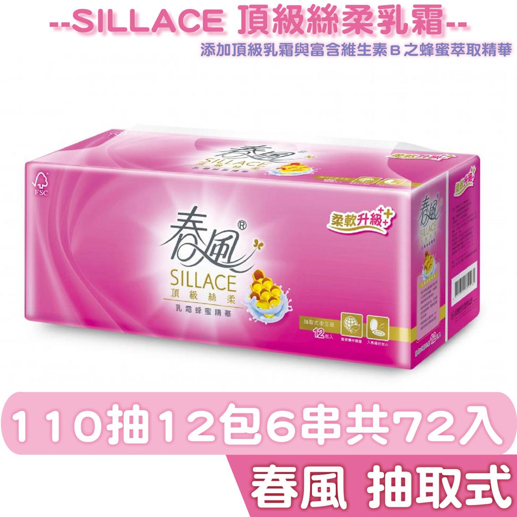 春風 SILLACE 頂級 絲柔 乳霜 蜂蜜 精華 抽取式 衛生紙 110抽12包6串共72包入/箱購