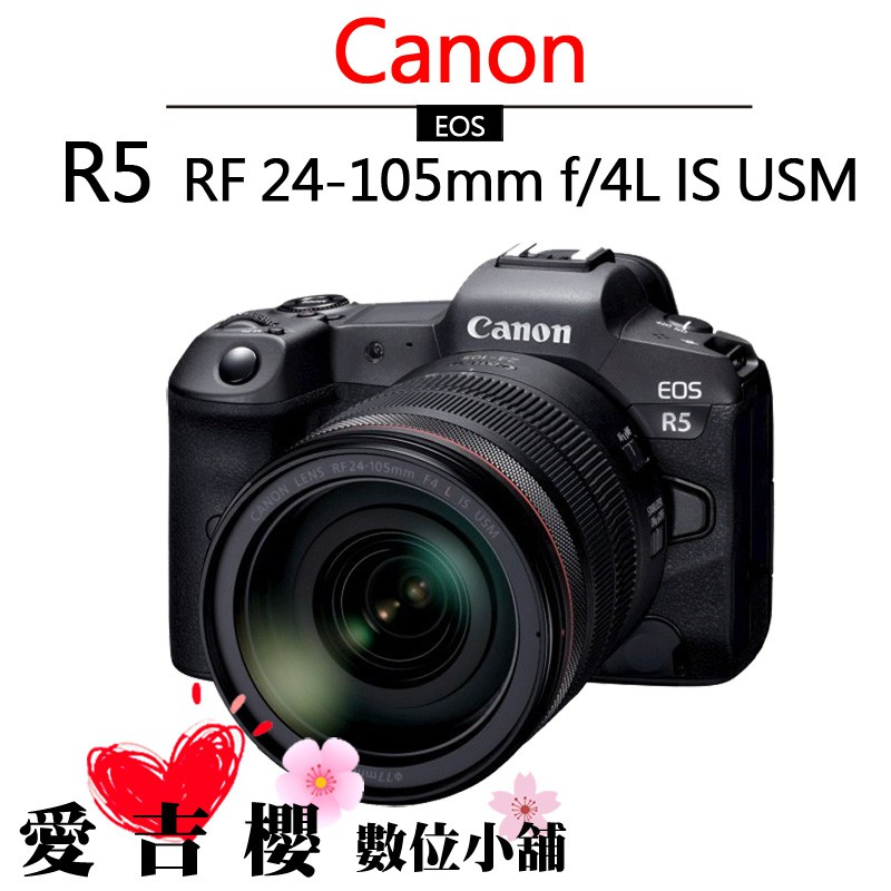 Canon EOS R5 + RF 24-105mm f4L IS USM 公司貨 全片幅無反光鏡 公司貨
