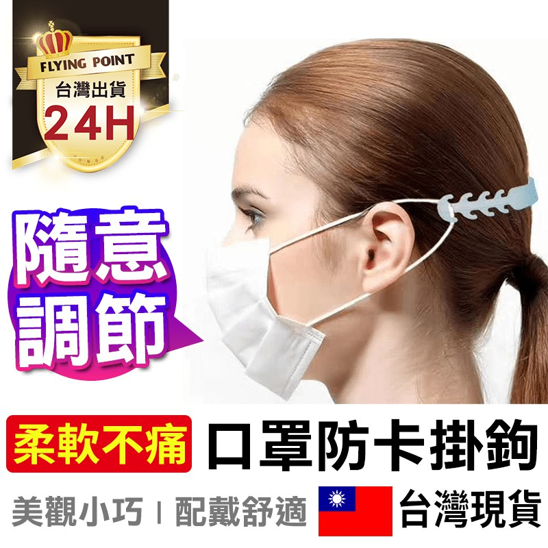 【隨意調節】口罩減壓調節器 口罩護耳神器 口罩防勒 耳朵減壓器 口罩掛鉤 口罩掛扣 防滑頭載式【D1-00299】