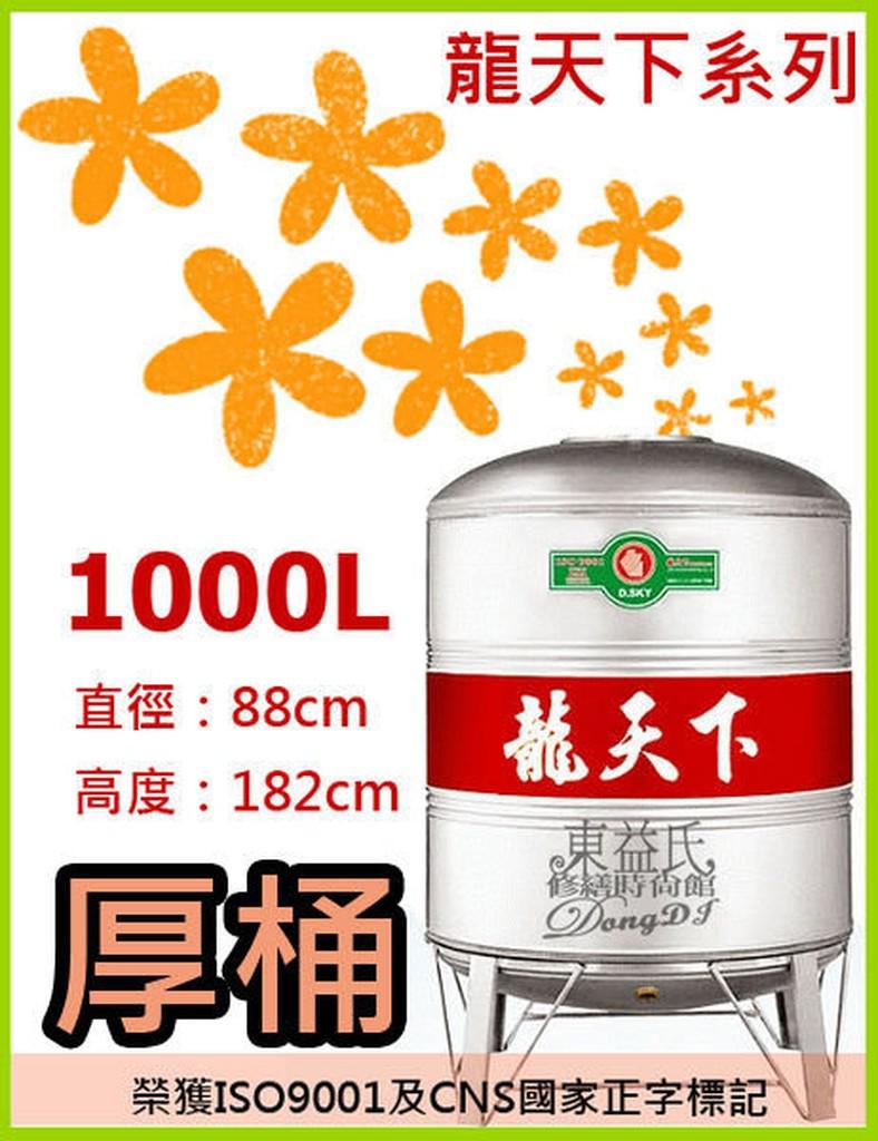 附發票 龍天下 1000L 不鏽鋼水塔槽架 DS-1000 不銹鋼水塔 厚桶【東益氏】