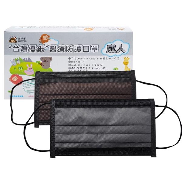 台灣優紙 成人平面醫療口罩(撞色)50枚 黑棕色/黑灰色【小三美日】MD雙鋼印款 D370341