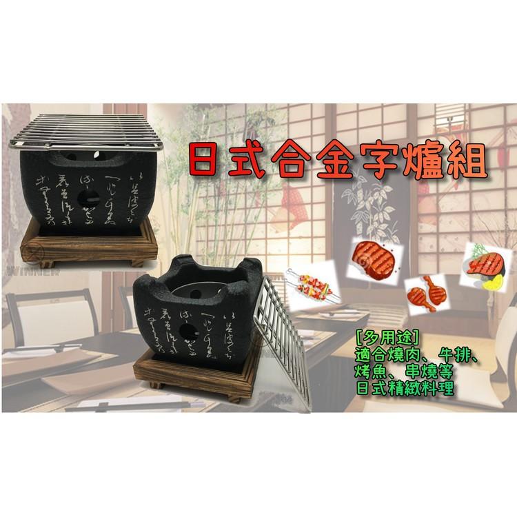 【勝利】日式合金字爐組 鋁合金字爐 烤爐 烤肉 燒肉 串燒 炭火烤肉 迷你烤爐 附烤網 304不鏽鋼烤網