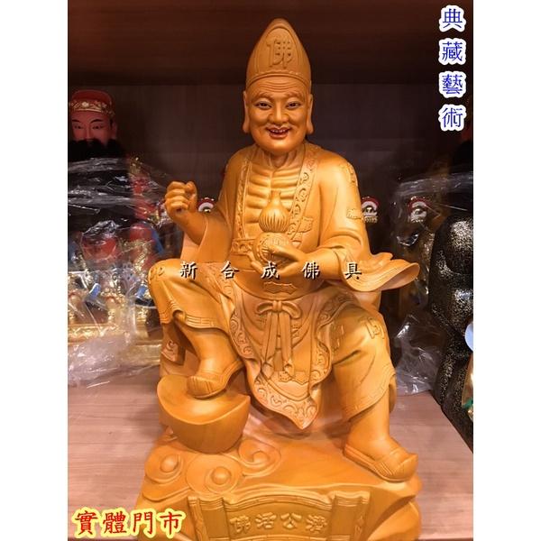 新合成佛具 頂級樟木 1尺3 濟公 禪師 活佛 客製化 各種尺寸 歡迎訂製 佛像神像佛桌神桌