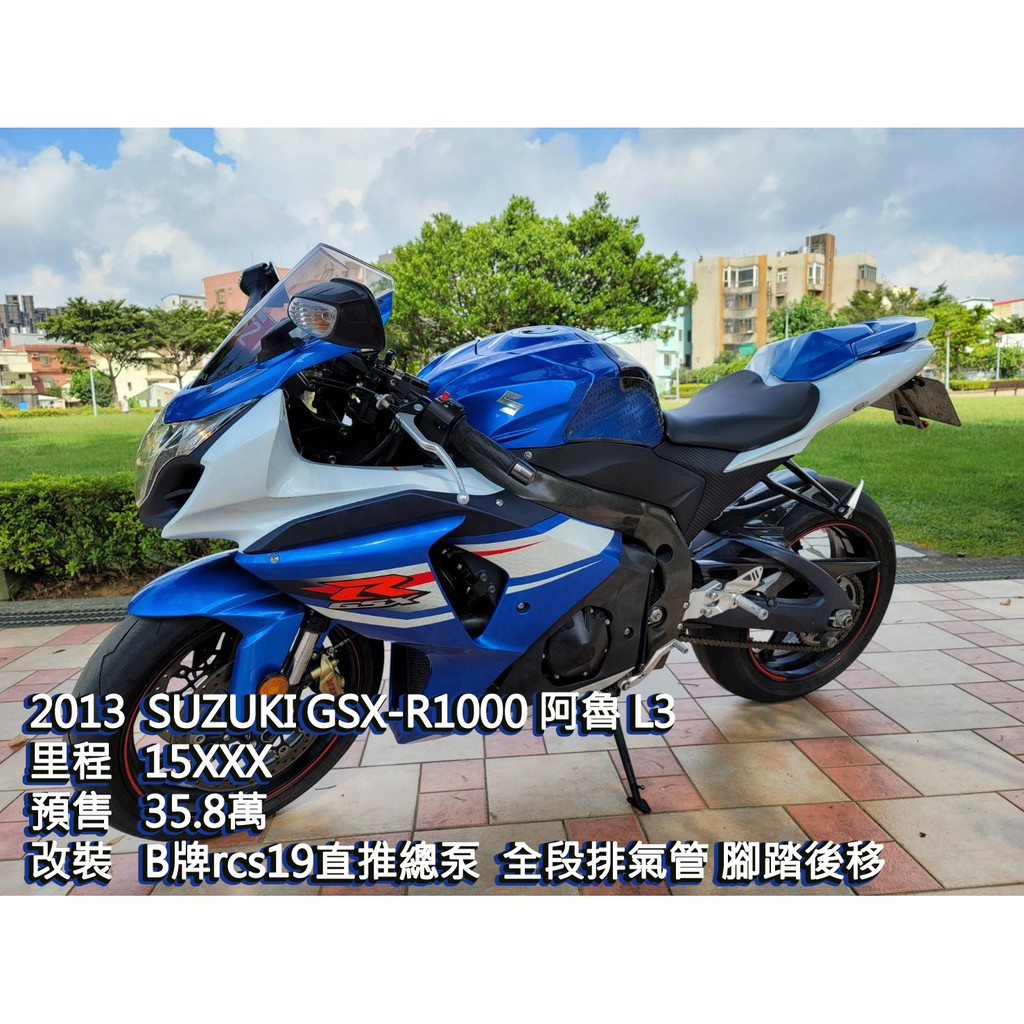SUZUKI GSX-R1000 阿魯 L3 原廠殼 一手車
