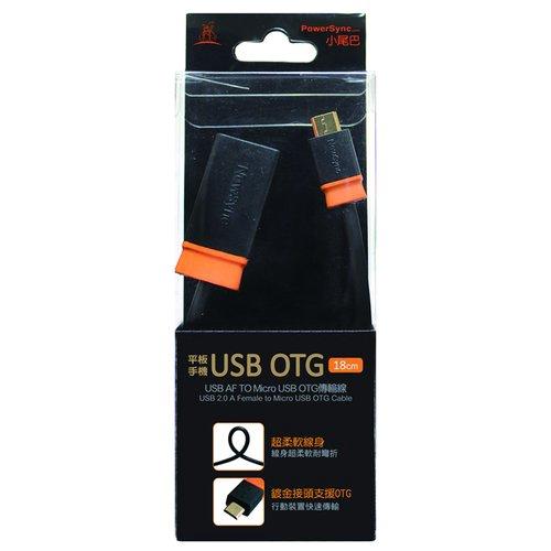 PowerSync 群加 USB2.0 A母 to Micro USB 傳輸線 OTG 18cm 黑色