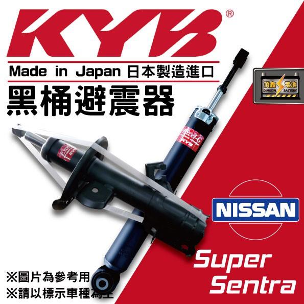 【KYB】瓦斯式黑桶避震器 桶身 Nissan Super Sentra 日本製造進口 一台車分 提升操駕樂趣 代客安裝