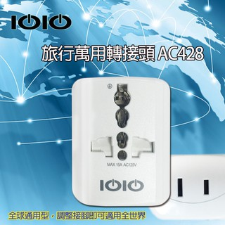 【Live168市集】BSMI認證 IOIO 旅行萬用轉接頭 USB 2.1A可快充(AC428) 新北市