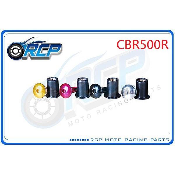 RCP 風鏡 車殼 螺絲 CNC 改裝 平衡 端子 CBR500R CBR 500 R