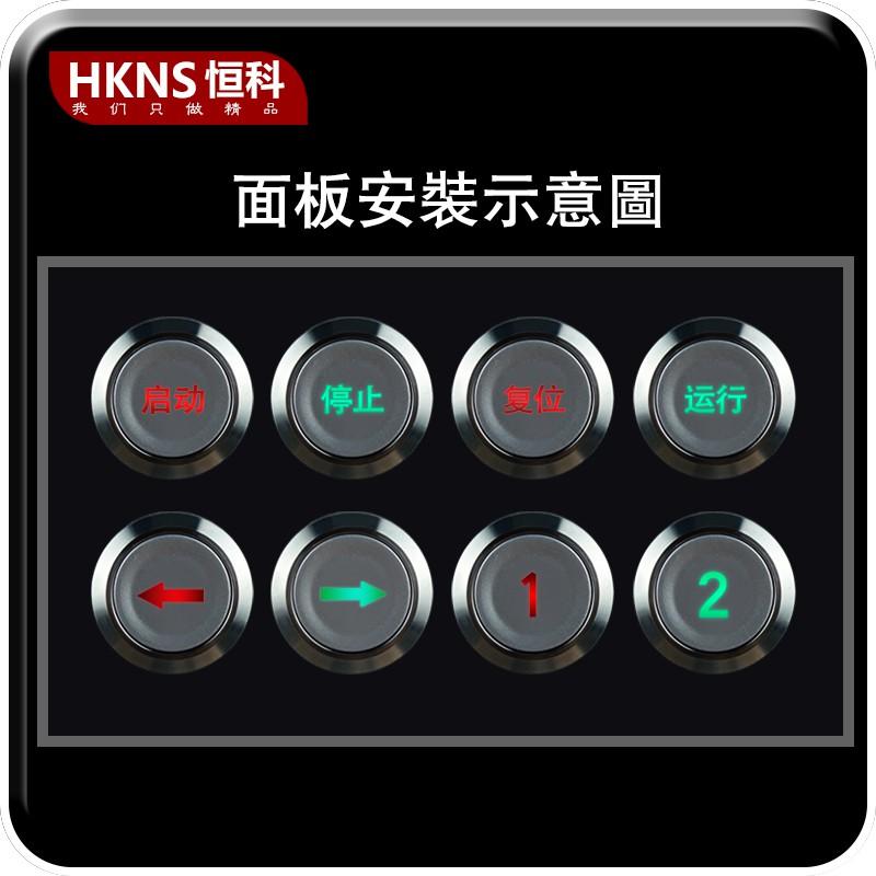 新品發光金屬點動按鈕開關自復位啟動停止電源箭頭小型圓形帶燈自鎖