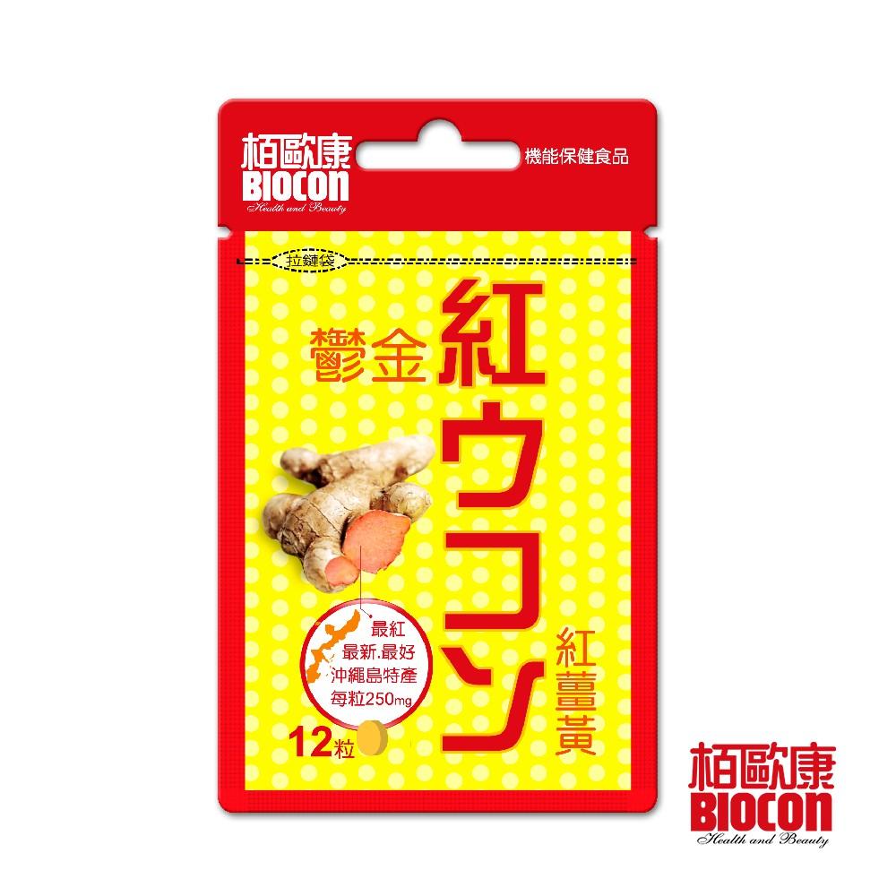 BIOCON 栢歐康 鬱金紅薑黃錠(12粒/隨身包) 效期:2021/8/29
