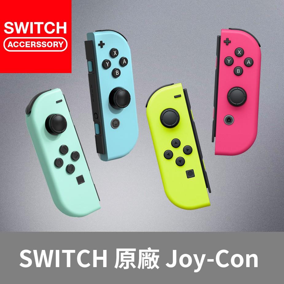 【Bteam】[免運開發票] Switch 原廠 JoyCon 手把 Joy Con 可拆賣 日版