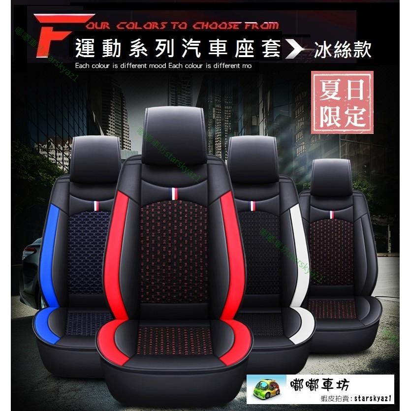 【台灣現貨】福特 冰絲系列汽車椅套 Activa EcoSport Escape 通用型 冰絲座套