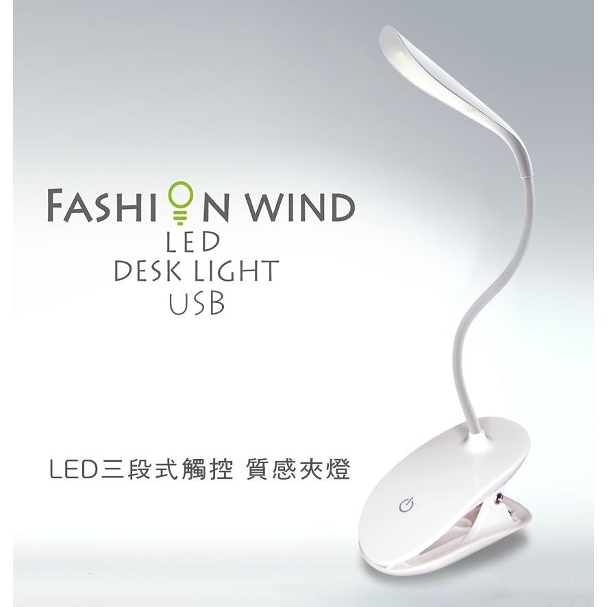 LED三段式觸控【免運】質感夾燈