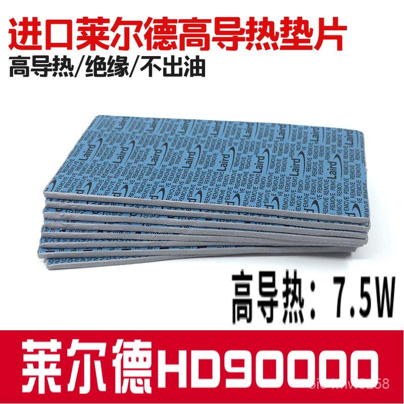 優物好價萊爾德HD90000導熱硅膠硅脂北橋m2顯卡3080 3090顯存降溫散熱貼片