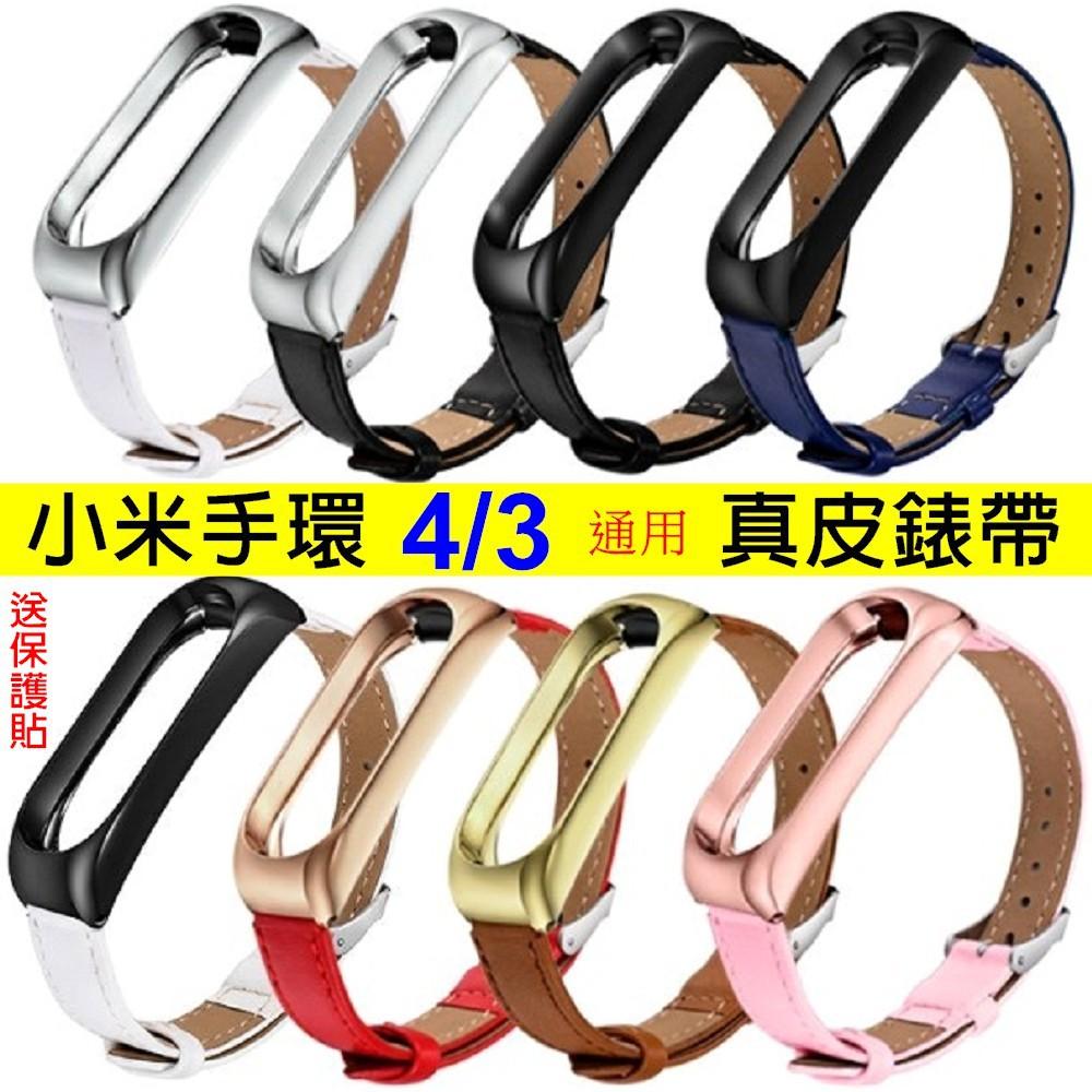 小米手環4 真皮錶帶 小米手環3 真皮腕帶 米4 小米手環三 皮帶手錶 雙色皮帶 米3 小米手環四 矽膠取代皮帶錶帶