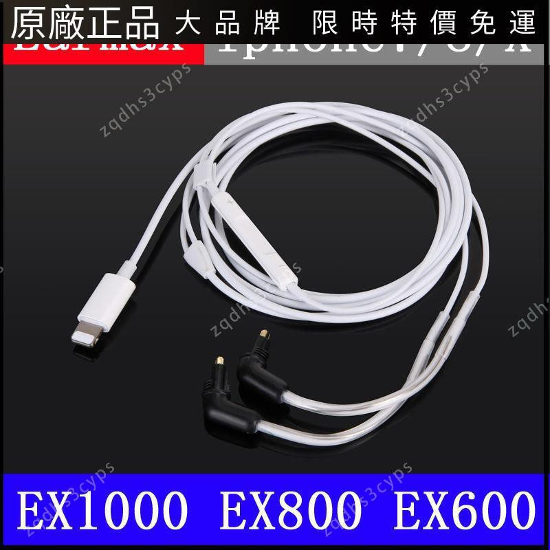 ★現貨Earmax Lightning SONY MDR-EX1000 EX800 EX600 EXK耳機升級線