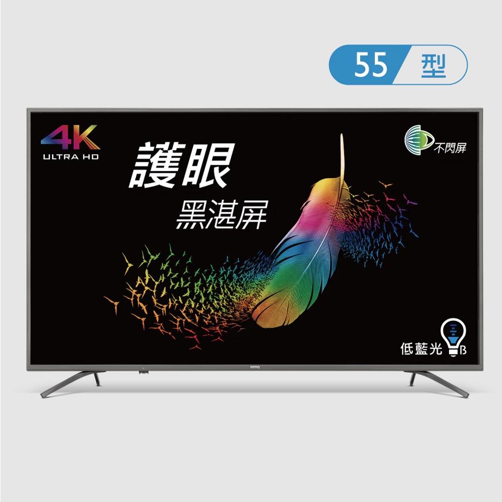 BenQ 4K HDR 55吋 親子智慧護眼大型液晶電視 F55-710