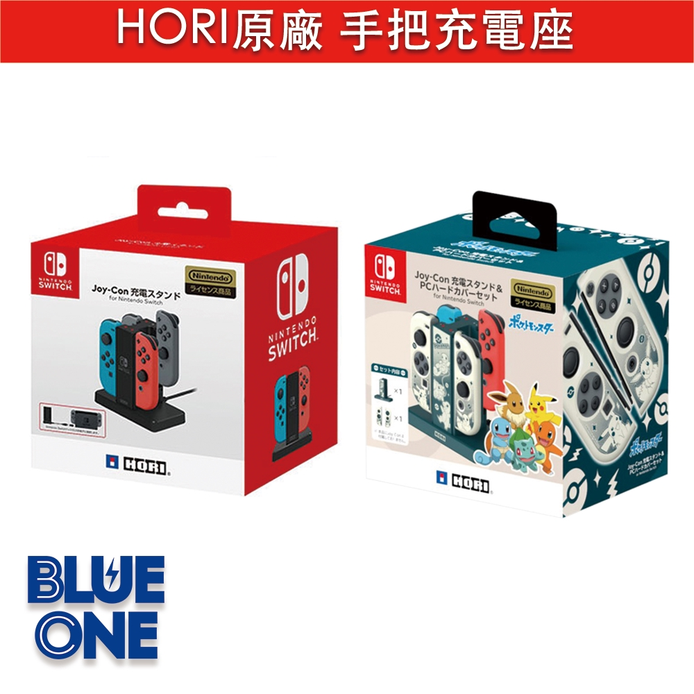 SWITCH HORI原廠 手把充電座 joy-con 充電器 Blue One 電玩 Nintendo Switch