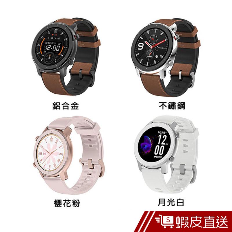 Amazfit 華米 GTR 特仕版 智能運動心率智慧手錶 蝦皮24h 現貨
