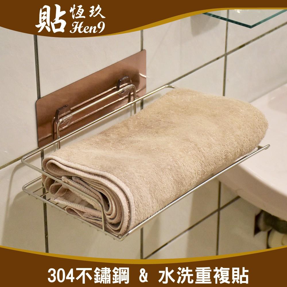 毛巾衣物架 面紙平版衛生紙架 304不鏽鋼 可重複貼 無痕掛勾 台灣製造 貼恆玖 浴室收納置物架