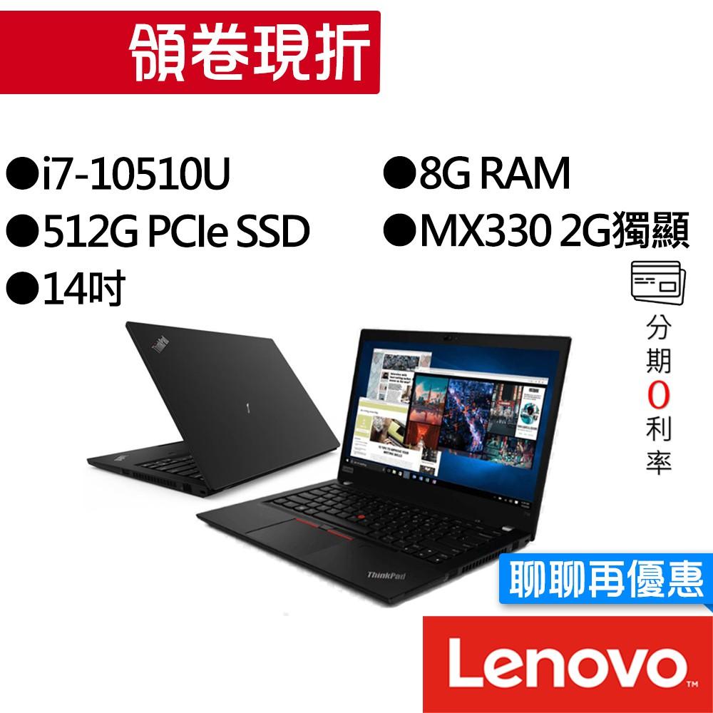Lenovo聯想 ThinkPad T14 i7/MX330 獨顯 14吋 指紋辨識 商務筆電