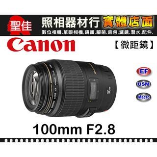 【台佳公司貨】Canon EF 100mm F2.8  Macro USM 微距鏡 百微 生態 f/ 2.8 臺中市