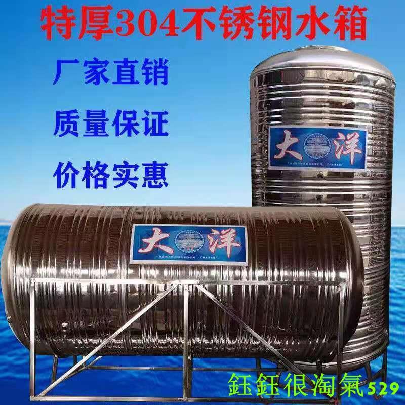 【台湾热销606】304不銹鋼水塔儲水桶飲用水桶油桶戶外水塔桶樓頂水桶大號特大桶