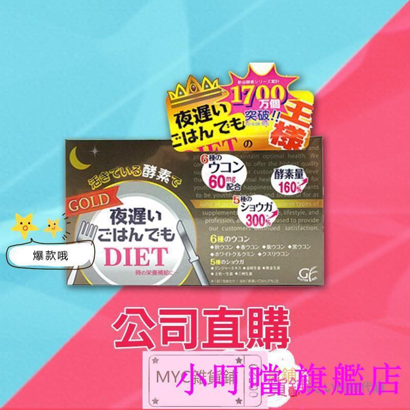 【限時優惠  衝量促銷】現貨 日本NIGHT DIET新谷酵素黃金加強版王樣限定夜遲夜間酵素30包一盒--朵