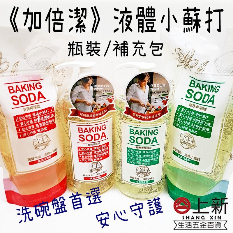 台南東區 加倍潔碗盤洗滌液體小蘇打 去異味/重油汙 瓶裝 補充包 洗碗精 小蘇打 不添加有害物質 碗盤